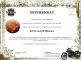 Мото клуб Вокил сертификат