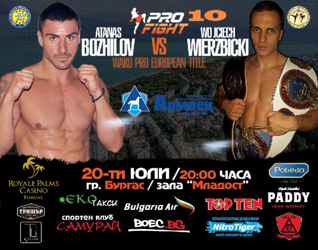 Pro Fight 10 през юли 2017 в град Бургас