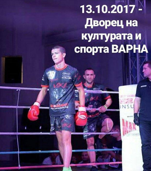 B1B FIGHT NIGHT ВЪВ ВАРНА СВЕТОВНА И ЕВРОПЕЙСКА ТИТЛА