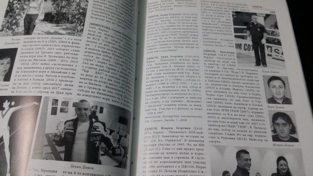 Галин Димов - спортна енциклопедия на град Варна