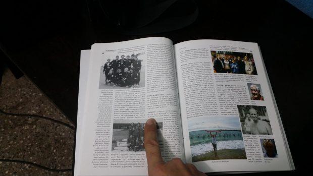 СК Вокил в спортната енциклопедия на град Варна 2018